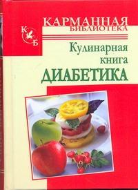 Кулинарная книга диабетика Стройкова А.С.