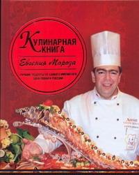 Кулинарная книга Евгения Мороза Мороз Евгений