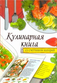 Кулинарная книга со счетчиком калорий Жук С.М.