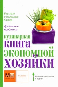 Кулинарная книга экономной хозяйки Ильиных Н.В.