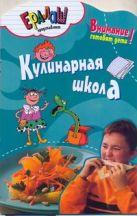 Першина С. Е. - Кулинарная школа' обложка книги