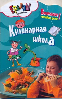 Кулинарная школа Першина С. Е.
