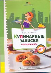 Кулинарные записки оптимистки Харитонова