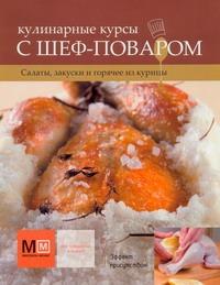 Кулинарные курсы с шеф-поваром.Салаты,закуски и горячее из курицы - фото 1