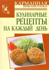 Кулинарные рецепты на каждый день Калинина А.