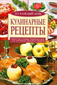 Кулинарные рецепты на каждый день Нестерова А.В.
