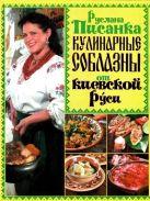 Писанка Руслана - Кулинарные соблазны от Киевской Руси' обложка книги