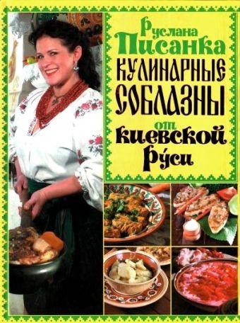 Кулинарные соблазны от Киевской Руси Писанка Руслана