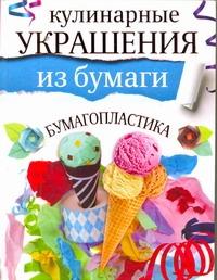 Кулинарные украшения из бумаги. Бумагопластика Кириченко Г.В.