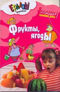 Кулинарный ералаш Фрукты,ягоды Смирнов Ю.А.