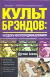 Аткин Д. - Культ брэндов: как сделать покупателя единомышленником' обложка книги