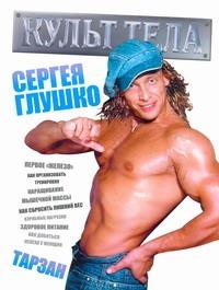 Культ тела Сергея Глушко [Тарзан] Глушко Сергей