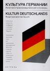 Маркина Л.Г. - Культура Германии. Лингвострановедческий словарь' обложка книги
