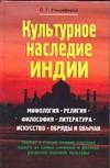 Ульциферов О.Г. - Культурное наследие Индии' обложка книги