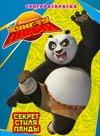 Кунг-фу Панда. Секрет стиля Панды .