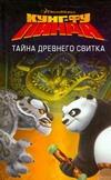 Муравьева О. - Кунг-фу Панда. Тайна древнего свитка обложка книги
