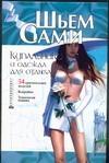 Селютин И.Ю. - Купальники и одежда для отдыха' обложка книги