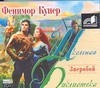 Купер Д.Ф. - Зверобой (на CD диске) обложка книги