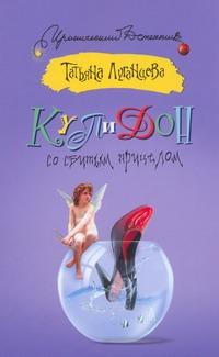 Татьяна Луганцева - Купидон со сбитым прицелом обложка книги
