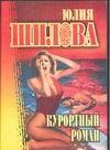 Курортный роман Шилова Ю.В.