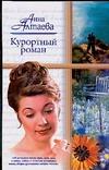 Алтаева А. - Курортный роман' обложка книги