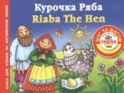 Виноградова Н.А. - Курочка ряба = Riaba The Hen' обложка книги
