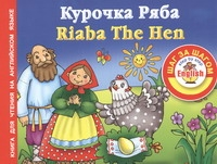 Курочка ряба = Riaba The Hen Виноградова Н.А.