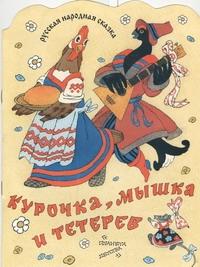 Булатов Э. - Курочка, мышка и тетерев обложка книги