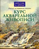 Фенвик К. - Курс акварельной живописи н' обложка книги