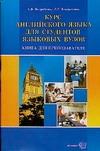 Ястребова Е.Б. - Курс английского языка для студентов языковых вузов' обложка книги