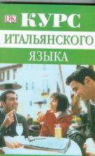 Рейнольдс М. - Курс итальянского языка' обложка книги