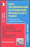 Горшкова В.Е. - Курс специализации переводчиков французского языка. (Современная макроэкономика)' обложка книги