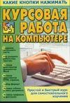 Копыл В.И. - Курсовая работа на компьютере' обложка книги