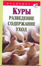 Горбунов В.В. - Куры.Разведение, содержание, уход' обложка книги