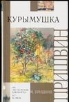 Пришвин М.М. - Курымушка. [Золотой луг] обложка книги