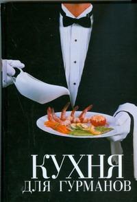Кухня для гурманов Лакинс Шейла
