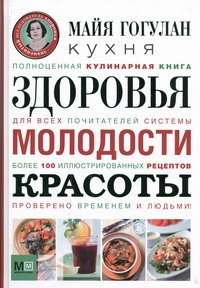Кухня здоровья, молодости, красоты
