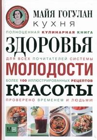 Гогулан М.Ф. - Кухня здоровья, молодости, красоты обложка книги