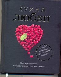 Кухня любви Полетаева Н.В.