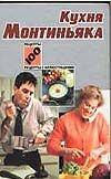 Монтиньяк М. - Кухня Монтиньяка. 100  рецептов с иллюстрациями' обложка книги