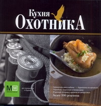 Волков А. Кухня охотника
