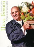 Бокюз Поль - Кухня по сезонам. Все вкусное с рынка' обложка книги