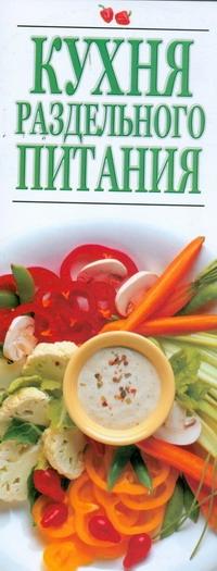Кухня раздельного питания - фото 1