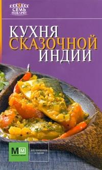 Кухня сказочной Индии Примакова Е.С.