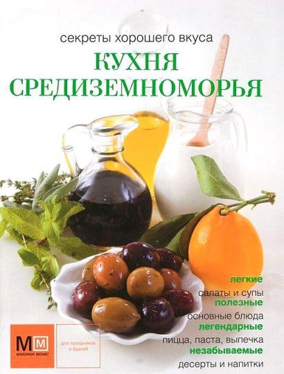 Кухня Средиземноморья - фото 1