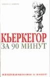 Стретерн П. - Кьеркегор за 90 минут' обложка книги