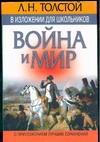 """Л.Н.Толстой в изложени для школьников: """"Война и мир""""с приложением лучших сочинен Толстой Л.Н."""