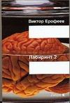 Ерофеев В.В. - Лабиринт Два. Остается одно: произвол' обложка книги