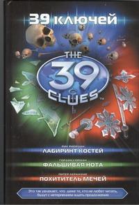 39ключей(под)