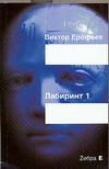 Ерофеев В.В. - Лабиринт Один. Ворованный воздух' обложка книги